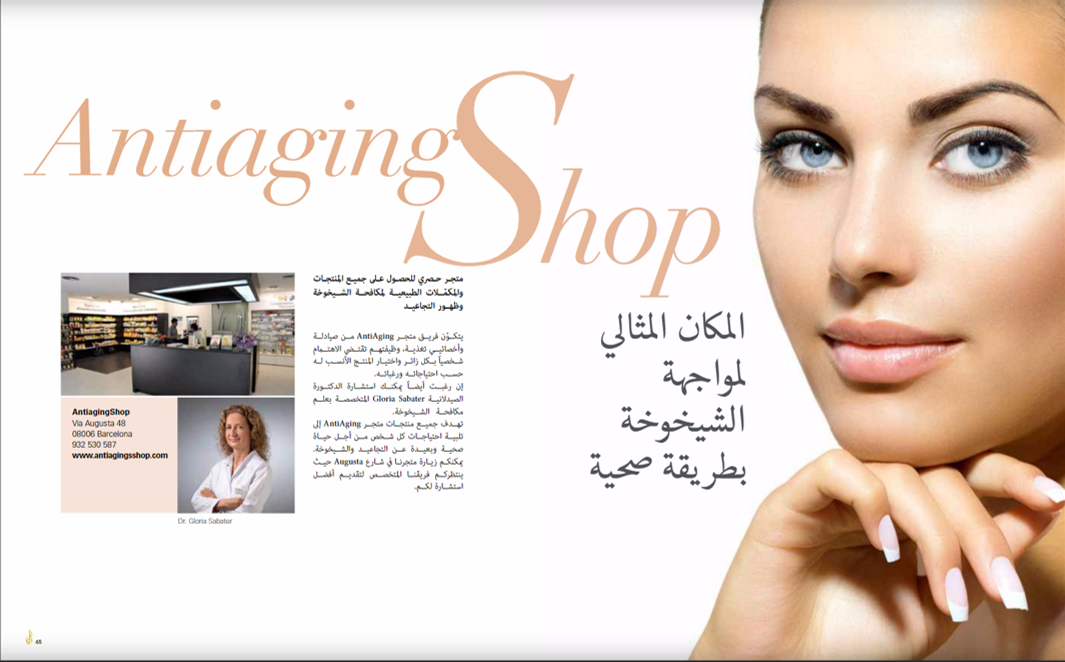 Antiaging-shop-Ayyam-LuxurySpain